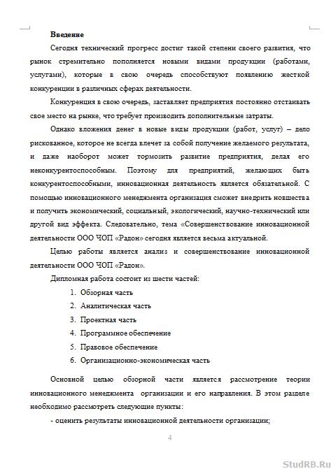 Совершенствование инновационной деятельности ВКР и дипломы  Совершенствование инновационной деятельности ООО ЧОП 23 03 11