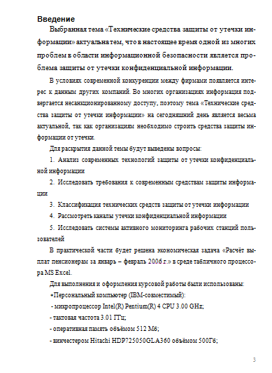 Технические средства защиты от утечки информации Курсовые работы  Технические средства защиты от утечки информации 02 04 11