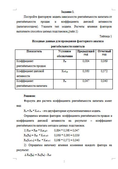 Теория экономического анализа контрольная работа вариант 2 7622