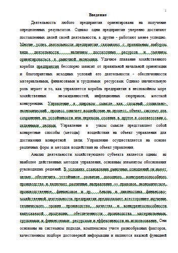 Учебник т.б.бердникова анализ и диагностика финансово-хозяйственной деятельности