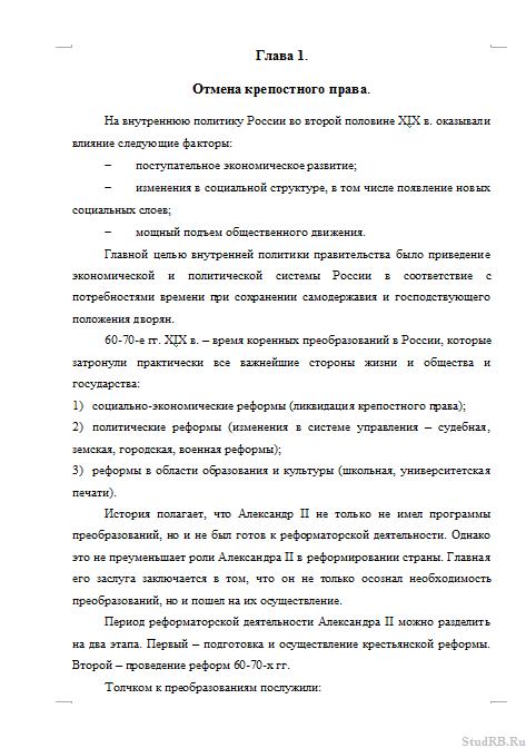 Контрольная работа по реформам александра 2 3761