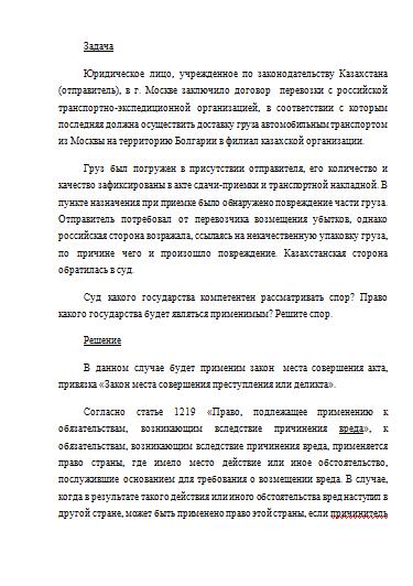 Контрольная работа по Международному праву Вариант №  Контрольная работа по Международному праву Вариант №38 10 04 11