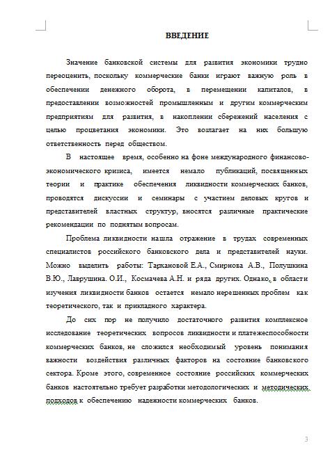 Курсовая Ликвидность банка и методы ее поддержания Курсовые  Ликвидность банка и методы ее поддержания 17 04 11