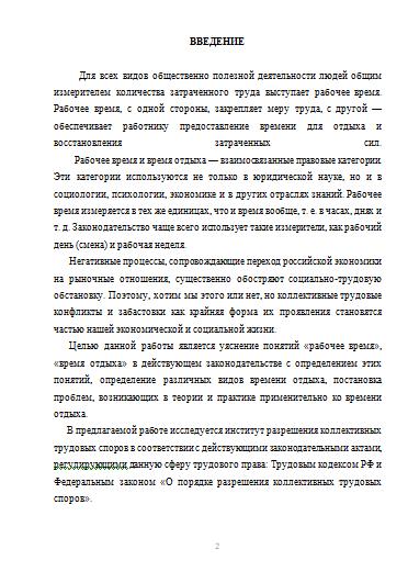 курсовая работа правовое регулирование труда иностранных работников