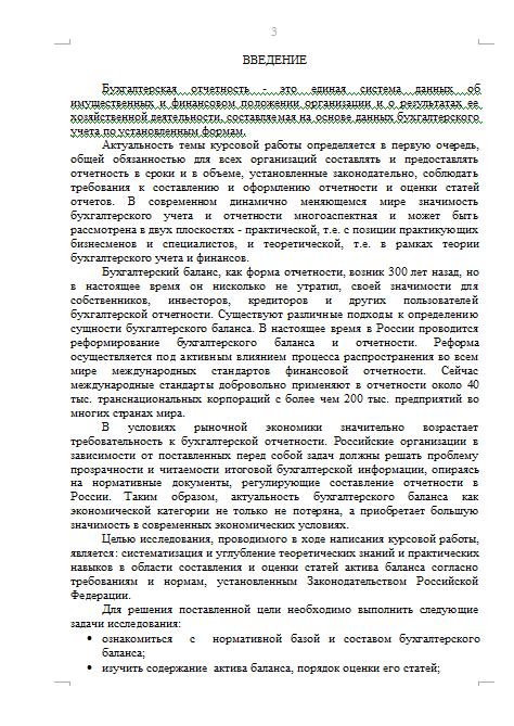 Курсовая Актив баланса содержание оценка статей Курсовые  Актив баланса содержание оценка статей техника составления 26 04 11
