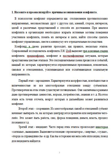 Контрольная работа по Психологии управления Вариант  Контрольная работа по Психологии управления Вариант 22 22 04 11
