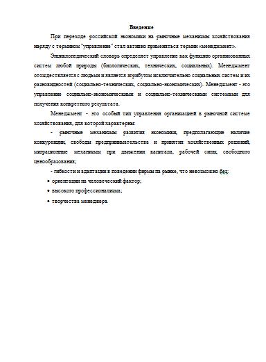 Деятельность человека и потребность в управлении Рефераты Банк  Деятельность человека и потребность в управлении 03 05 11