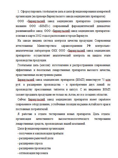 Контрольная работа по Менеджменту Вариант Контрольные работы  Контрольная работа по Менеджменту Вариант 1 04 05 11