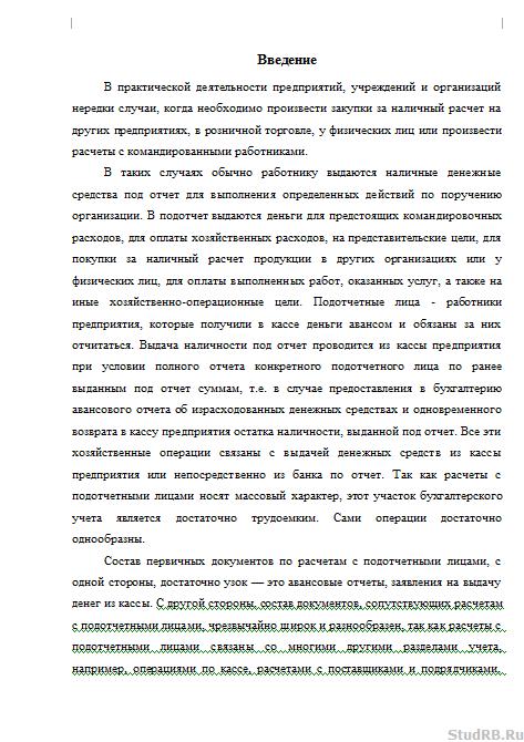 Курсовая Расчеты с подотчетными лицами Курсовые работы Банк  Расчеты с подотчетными лицами 15 05 11