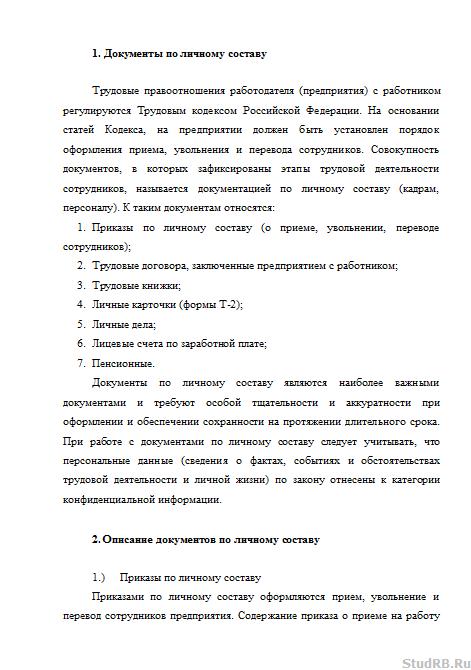 Документы по трудовым отношениям реферат 1957
