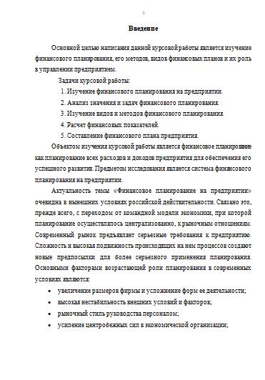 Финансовое планирование на предприятии Курсовые работы Банк  Финансовое планирование на предприятии 12 05 11