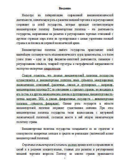 Внешнеторговая политика государства Контрольные работы Банк  Внешнеторговая политика государства 16 05 11 Вид работы Контрольная работа