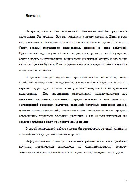 Контрольная Ссудный капитал и кредит Контрольные работы Банк  Ссудный капитал и кредит 12 05 11