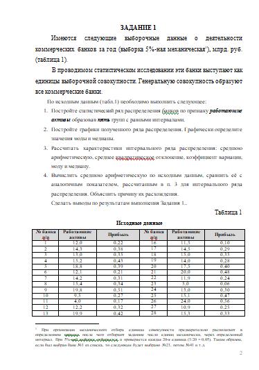 Контрольная работа по Статистике Вариант Контрольные работы  Контрольная работа по Статистике Вариант 17 10 05 11