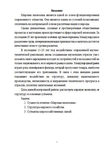 Мировая экономика структура и основные субъекты Контрольные  Мировая экономика структура и основные субъекты 14 05 11