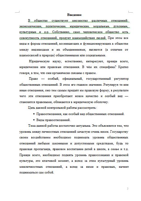 Правоотношения как особый вид общественных отношений Контрольные  Правоотношения как особый вид общественных отношений 14 05 11