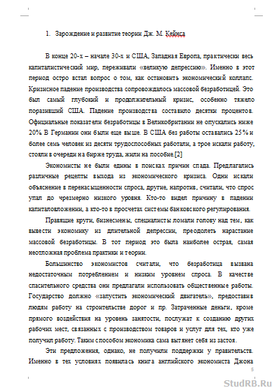 Экономическая теория Дж М Кейнса Рефераты Банк рефератов  Экономическая теория Дж М Кейнса 15 05 11